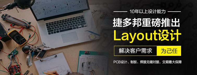 JDBPCB重磅推出Layout设计